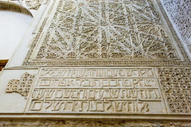 Sinagoga de Córdoba España
